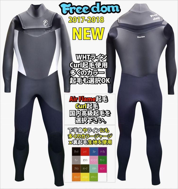 画像1: FREE DOM New Model エアーフレーム起毛