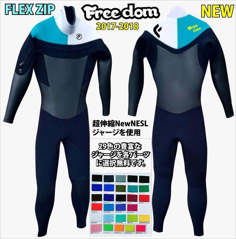画像1: FREE DOM FLEX ZIPシリーズ