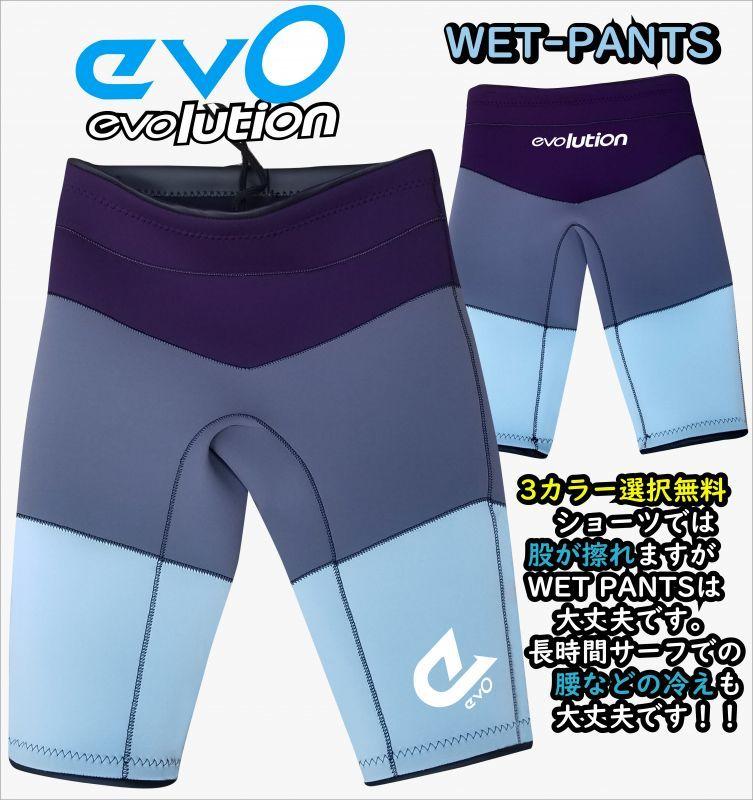 画像1: EVO SHORT-WET PANTS 2mm