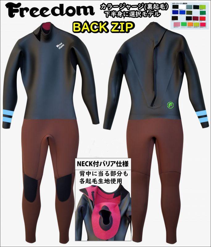 画像1: FREE DOM Back Zipセミドライ・シリーズ